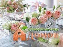 Украшение дома на день рождения живыми цветами